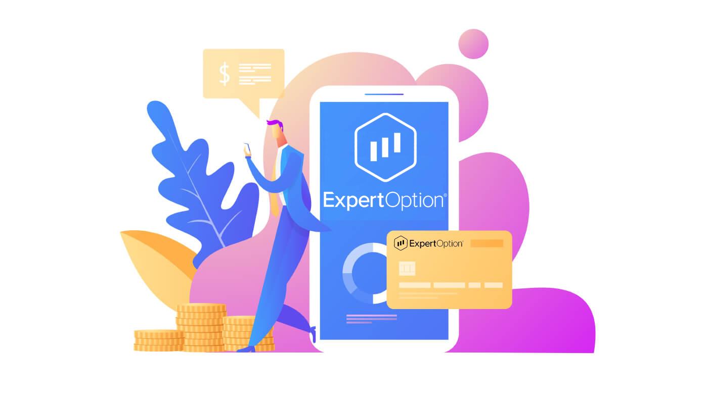 如何从 ExpertOption 登录和取款